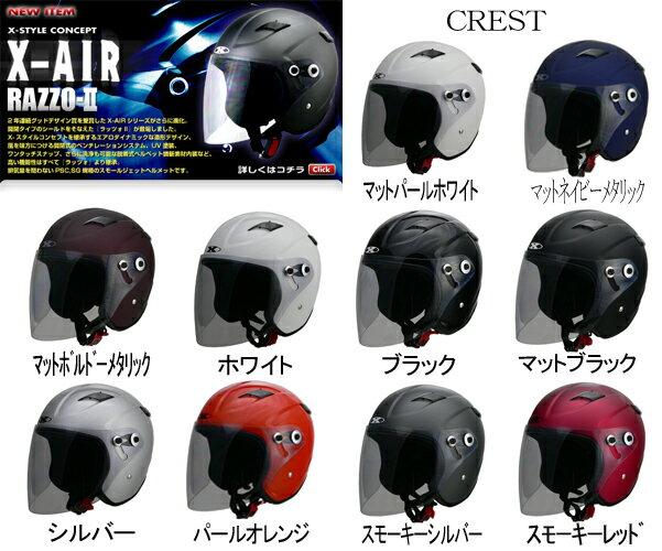 X-AIR LEAD RAZZO2 익스트림 제트 헬멧