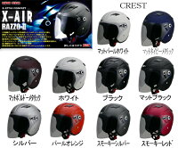 X-AIRリード工業RAZZO2エクストリームジェットヘルメット