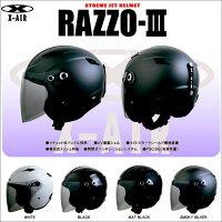 X-AIRリード工業RAZZO3エクストリームジェットヘルメット