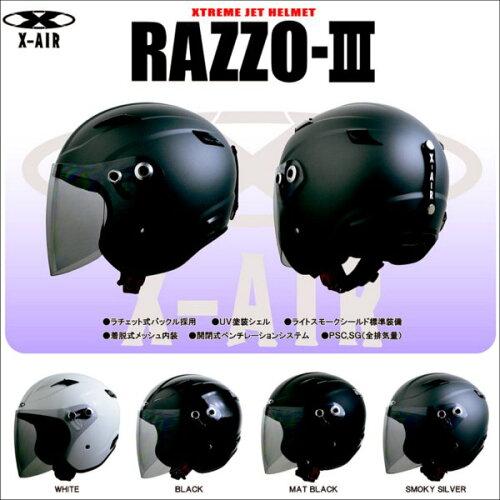 リード工業 送料無料 X-AIR LEAD RAZZO3エクストリームジェットヘルメット