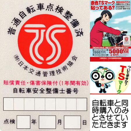 【エントリーでポイント10倍】安全、安心のTSマーク(赤)賠償責任と障害の保険がセット自転車と同時購入のみ【期間限定!4/13AM10:00〜4/16AM9:59】