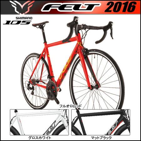 フェルト 2016 F75【ロードバイク/ROAD】【105】【FELT】【2016年モデル】 F75 FELT 2016年モデル 【組立調整してお届け】