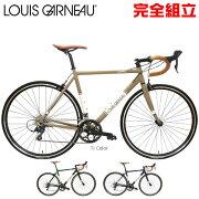 ルイガノ2017年モデルLGS-CRC【ロードバイク/ROAD】【LOUISGARNEAU】