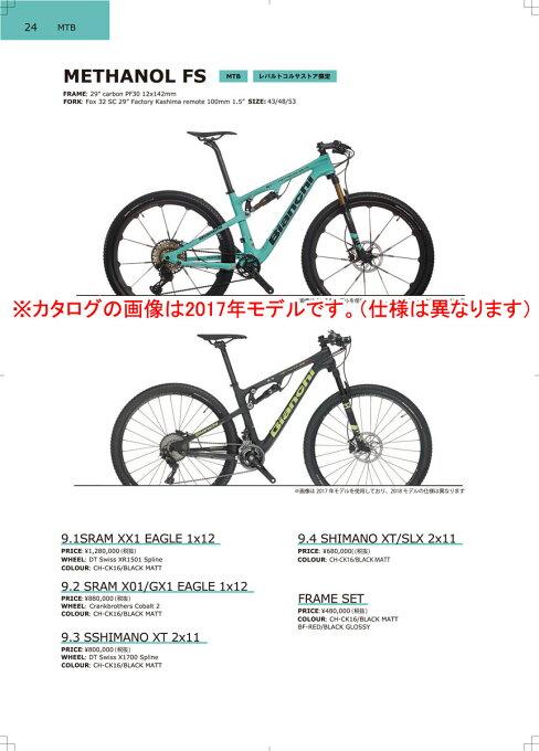 ビアンキ 2018年モデル METHANOL FS 29.4 XT / SLX(メタ...