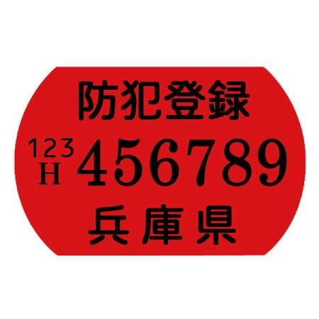 【自転車と同時購入のみ】兵庫県自転車防犯登録会防犯登録【※非課税】【※都合上税込表記です】