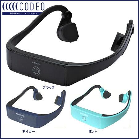骨伝導ワイヤレスヘッドホンCODEOコデオ【Bluetooth対応】