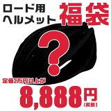 福袋 2019 定価2万円以上の「超軽量」ロード用ヘルメットが入った大特価売りつくし福袋