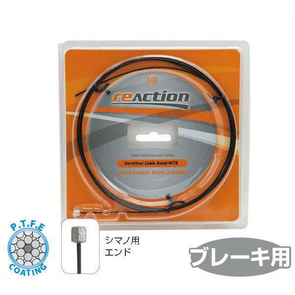 自転車用パーツ, ブレーキ ASHIMA ReAction Brake Inner Cable (for RoadSHIMANO)bike-king