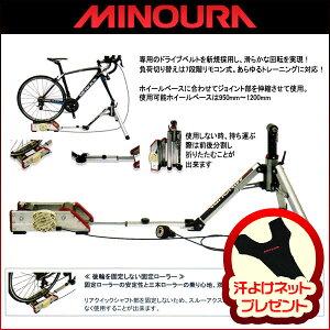 【ポイント2倍】MINOURA(ミノウラ)ハイブリッドローラーFG540【後輪を固定しない固定ローラー】【三本ローラー】【箕浦】
