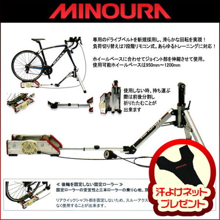 MINOURA(ミノウラ)ハイブリッドローラーFG540【後輪を固定しない固定ローラー】【三本ローラー】【箕浦】