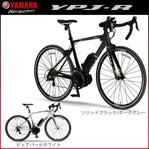 YAMAHA ヤマハ ロードバイク YPJ-R 電動アシスト自転車【11月20日20時よりポイント2倍キャンペ...