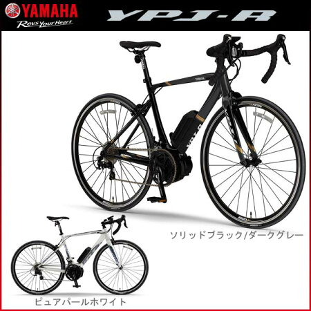 YAMAHAヤマハロードバイクYPJ-R電動アシスト自転車(予約受付中)
