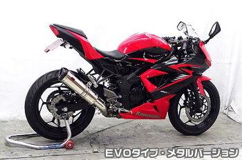 Ninja250SL(ニンジャ250SL)JBK-BX250ATTRタイプスリップオンマフラーEVOタイプメタルバージョンASAKURA(浅倉商事)