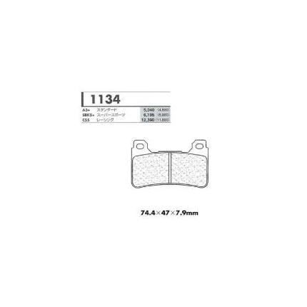 ブレーキ, ブレーキパッド A3 CARBONE LORRAINE CB1000R 09-