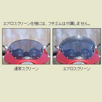 ゼファー750・RS(ZEPHYR)マスカロードクリアスクリーンエボニー/メタリックグレーストーン(火の玉)J4通常スクリーンCHICDESIGN(シックデザイン)