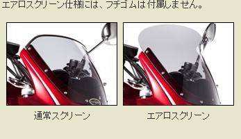 VTR(98~08年)ロードコメット2クリアスクリーンパールフラッシュイエロー(Y-163P)エアロスクリーンCHICDESIGN(シックデザイン)