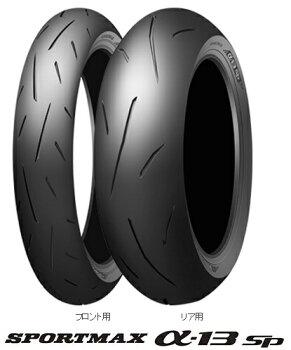 SPORTMAX(スポーツマックス)13SP(Hレンジ)140/70R17M/C66Hリア用タイヤDUNLOP(ダンロップ)