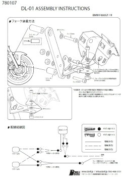 BMWF800GT(13~16年)LEDフォグライトセットDzell(ディーゼル)