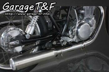 SR400ロングステンレスマフラーキット(スリップオン)ガレージT&F