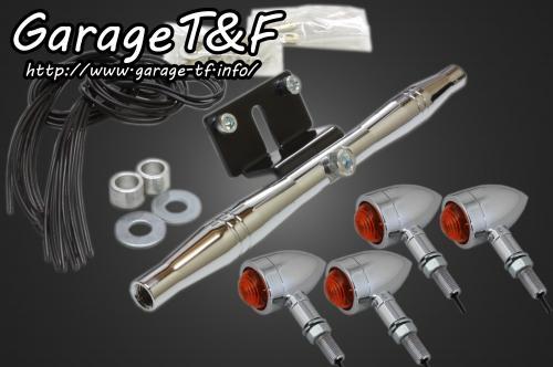 ビラーゴ250(VIRAGO) ロケットウィンカー(プレーン)メッキキット メッキ ガレージT&F