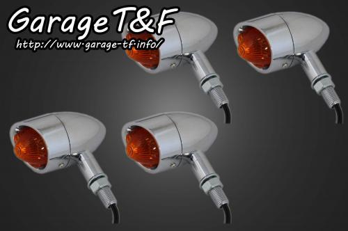 ビレットウインカー(メッキ)キット ステーE ガレージT&F