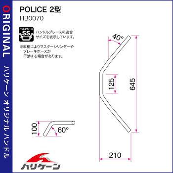 police 2型 ハンドルセット カスタム クロームメッキ hurricane