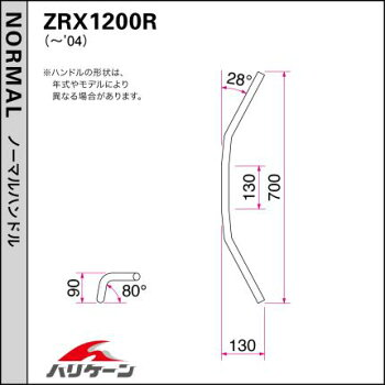 ZRX1100/II・ZRX1200クォーター2型ハンドル&ケーブルセットHURRICANE(ハリケーン)