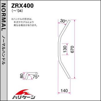 ZRX400/IIクォーター3型ハンドル&ケーブルセットHURRICANE(ハリケーン)