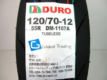 DM1107A120/70-1255RTL(チューブレス)DURO(デューロ)