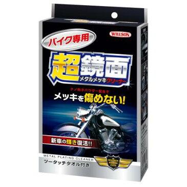 バイク専用 超鏡面メタルメッキクリーナー 125ml(岡田商事コラボ) WILLSON(ウイルソン)