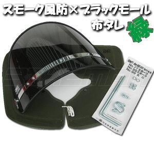 ゼットファーザー ブラック スモーク風防 ブラックモール 布タレ緑 GS400 用