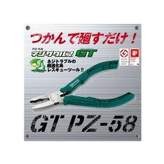 ネジザウルス GT PZ-58 PZ58 ペンチ プライヤー エンジニア ネジザウルス GT ねじ外し 工具 ネジザウルスGT PZ-58