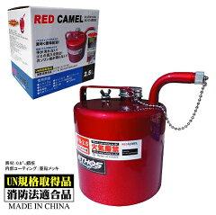 エトスデザイン FS2.5 レッドキャメル ガソリン 携行缶 2.5リットル エトスデザイン …