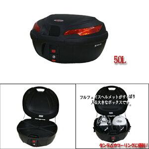 キジマ(KIJIMA) 908-009 リアBOX Reembark 50L ブラック 580x縦496x高さ315mm