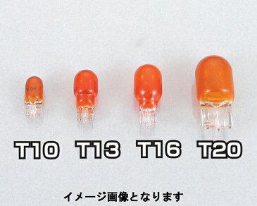 キタコ 806-0200111 ウェッジバルブ オレンジ T13-12V15W キタコ 806-0200111