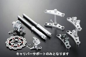 シフトアップ205285-CSφ27mmフロントフォークキャリパーサポート220mmdiskブレンボカニモンキー