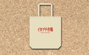 トリックスター イカヅチ作戦トートバッグ 鞄 ナチュラル ナチュラル OPI-TB01-NA