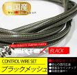 KH250/KH400 ワイヤー2点セット 20cmロング ブラック メッシュ ダークメッシュ アクセルワイヤー クラッチワイヤー