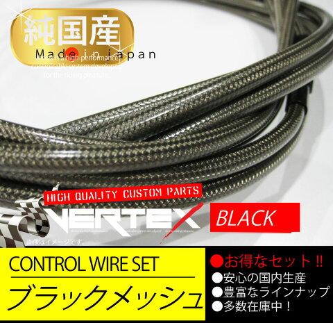 XJR400R (98-00) ワイヤーセット 15cmロング ブラック メッシュ ダークメッシュ アクセルワイヤー クラッチワイヤー チョークワイヤー