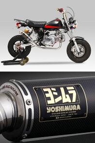 ヨシムラ150-401-5U90レーシングサイクロンGP-MAGNUMステンレスマフラーSCカーボンカバーモンキー