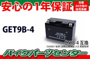 ジェルバッテリー バッテリー メンテナンス オートバイ 古河電池 新神戸電機