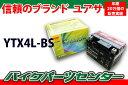 YUASAバッテリーの事ならパーツセンターへ♪5000円以上お買い上げで送料無料◆高品質YUASAバッ...