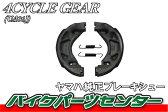 【純正】4stギア ブレーキシュー【4サイクル】【UA06J】 バイクパーツセンター