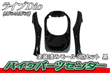 ライブディオ塗装済みアンダーモールセット3点黒【ブラック】【Dio】【AF34/AF35】『バイクパーツセンター』