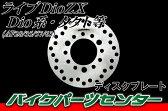 ホンダ ライブディオ/ZX【AF35】ブレーキディスク 1号【DIO】【Dio】【dio】【LiveDio】【ライブDIO】【Pad】 バイクパーツセンター