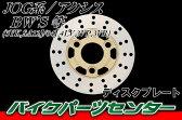 ヤマハ ジョグ ブレーキディスクローター 2号【JOG】 バイクパーツセンター