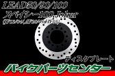 ブレーキディスクローター 11号 ホンダ ジョーカー リード フロント 他