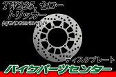 ブレーキディスクローター 15号 ヤマハ TW225 セロー225 他