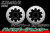 【2枚セット】ブレーキディスクローター フロント用 17号 ヤマハ XJR400 FZ400 FZR400 バイクパーツセンター