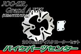 ヤマハ ジョグ用 ビッグウエーブブレーキディスクローター 200mm 24号【JOG】 バイクパーツセンター